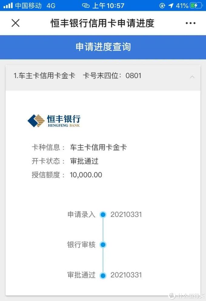 恒丰信用卡持续放水,额度最低10000!秒批!