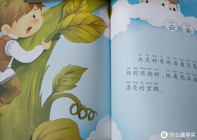 为什么一岁多的幼儿需要看绘本呢?