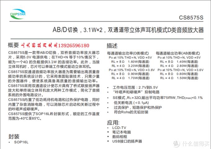 CS8575功率3.1Wx2,AB/D切换双通道带立体声耳机模式D类音频放大器