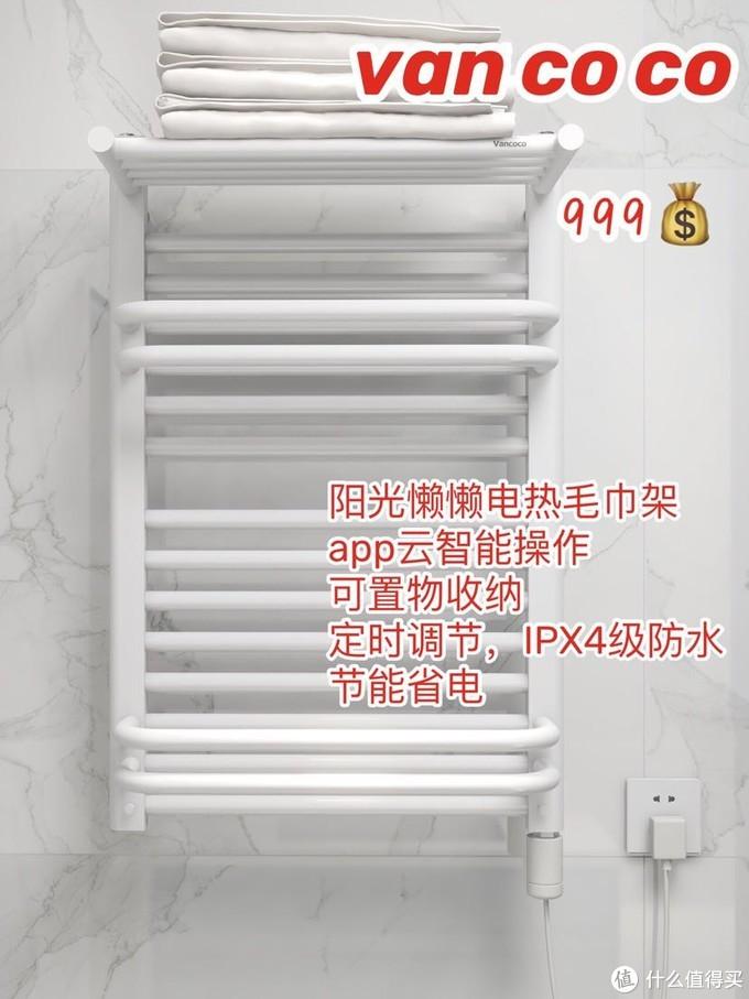 6款电热毛巾架测评,建议收藏