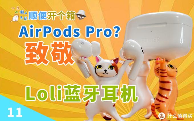 【视频】酷似AirPods Pro,支持通透模式的漫步者Loli蓝牙耳机,你买吗?