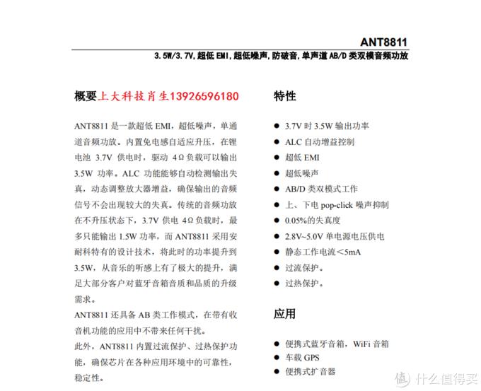ANT8811功率3.5W超低 EMI噪声防破音单声道AB/D类双模音频功放