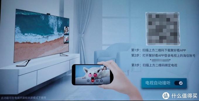 送给年轻人的新婚礼物:海信旗下VIDAA V3F-PRO 65寸智能社交电视