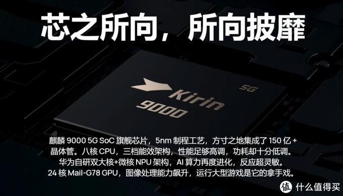 华为P50 Pro最新渲染图曝光!影像系统全新设计
