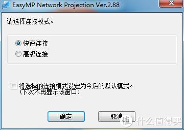 爱普生软件,选择快速模式