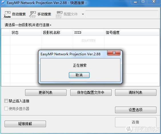 然后,软件会自动搜索无线局域网中待连接的机器