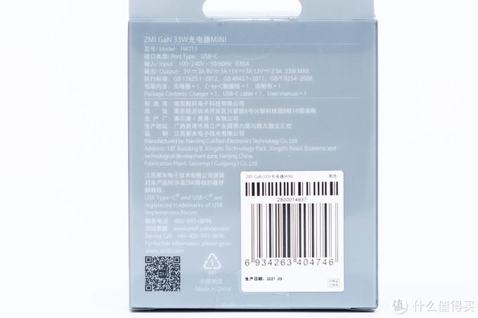 紫米 33W氮化镓充电器开箱体验