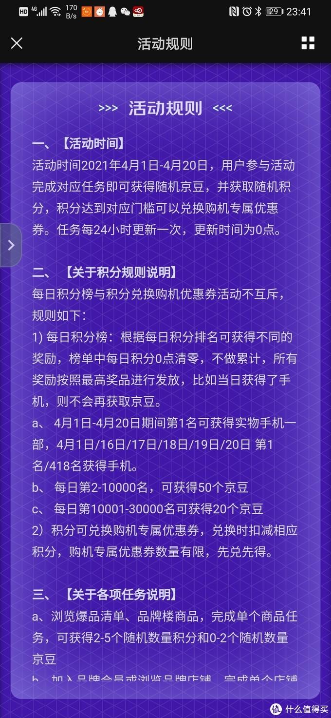 京东手机狂欢城 领取至少200京豆