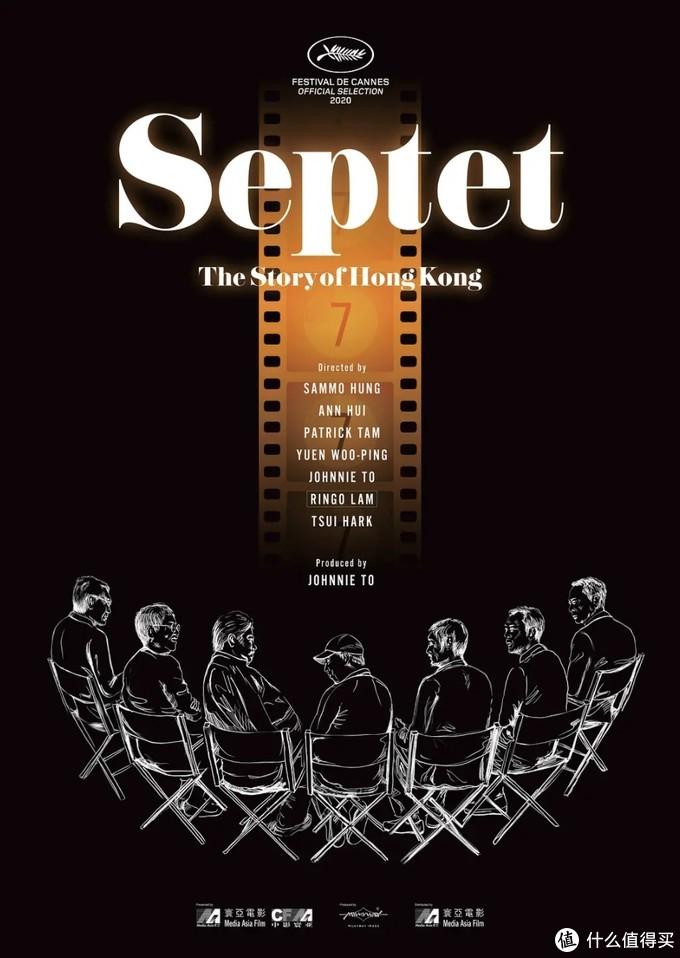 第45届香港国际电影节开幕,开幕片《七人乐队》阵容强大!