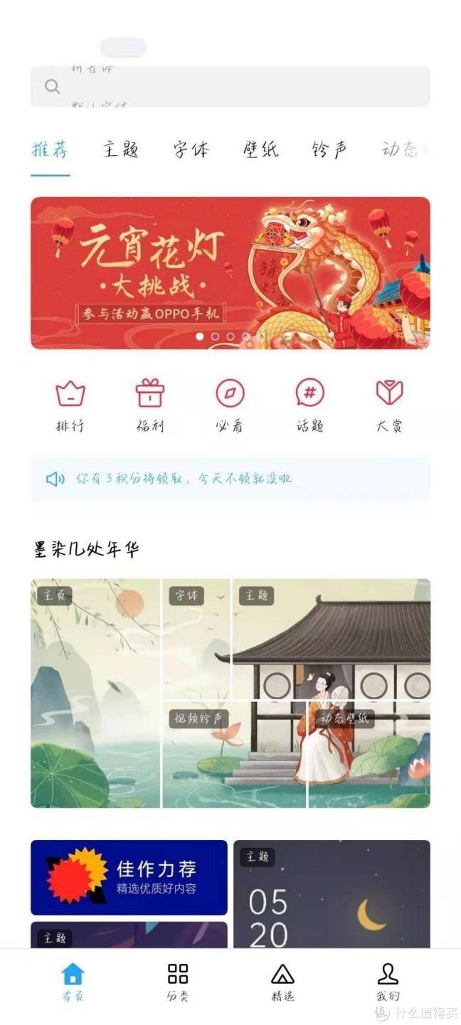 (广东欢太—主题商店中的首页界面)