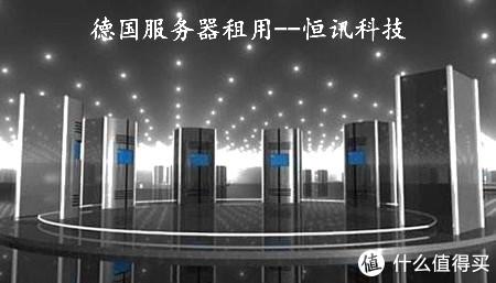 深圳市恒讯科技讲解:德国云服务器怎么样?
