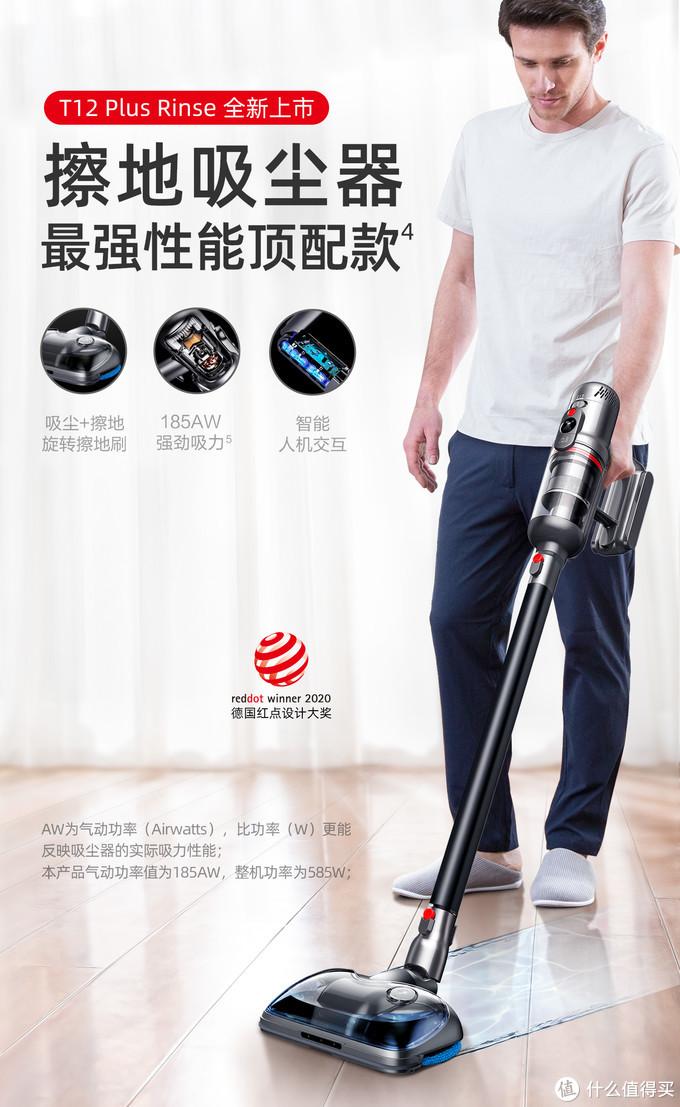 擦地更干净的吸尘器?一台搞定全家清洁——小狗 T12 Plus Rinse擦地吸尘器