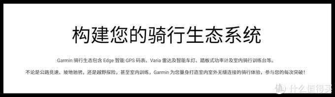 GARMIN的骑行者生态系统结构