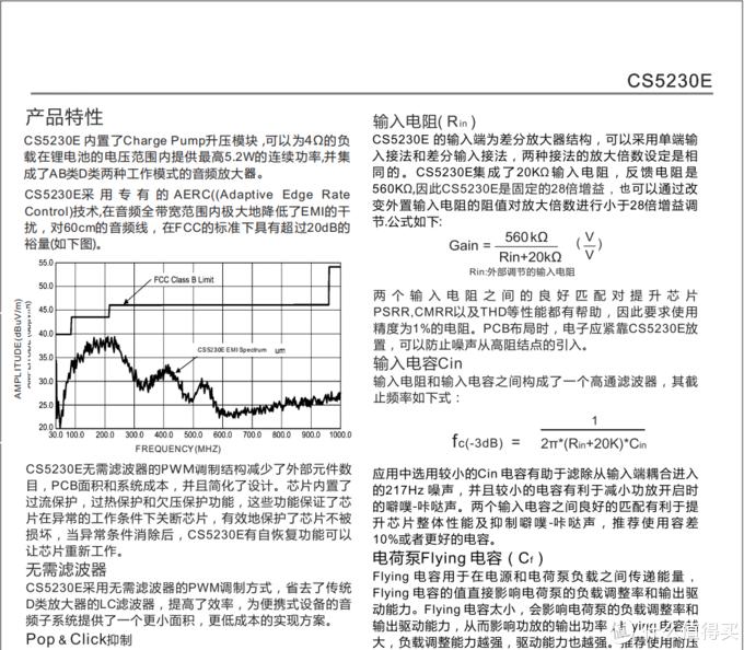 CS5230E两种防破音模式可选AB/D切换5.2W单声道GF类音频功放芯片