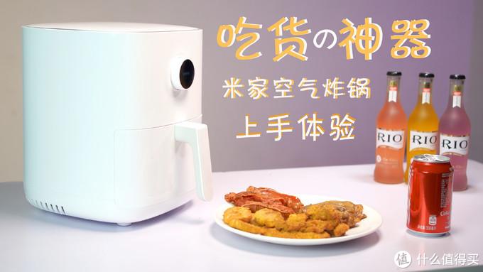 【视频】小米又出新品!吃货神器,能联网的米家智能空气炸锅上手体验