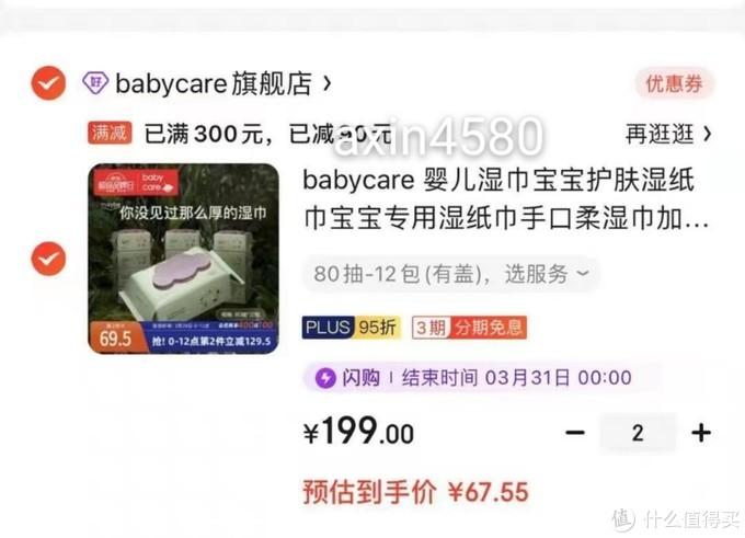 babycare紫盖湿巾