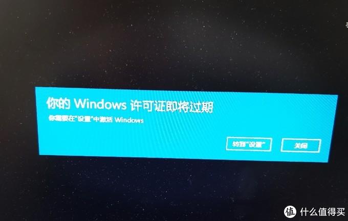"""分享解决预装系统""""您的win10许可证即将过期""""弹窗问题"""