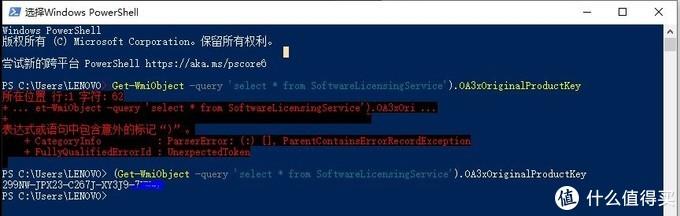 复制这串代码  (Get-WmiObject -query 'select * from SoftwareLicensingService').OA3xOriginalProductKey  在powershell窗口中,回车,找到密钥。