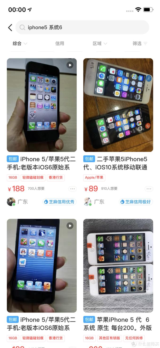回头再看iPhone5,闲鱼iPhone5入手体验
