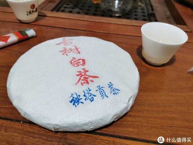 使用白年以上古树鲜叶制作的大白茶