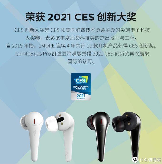 万魔1MORE ComfoBuds Pro舒适豆降噪版蓝牙耳机评测:格莱美录音大师调校