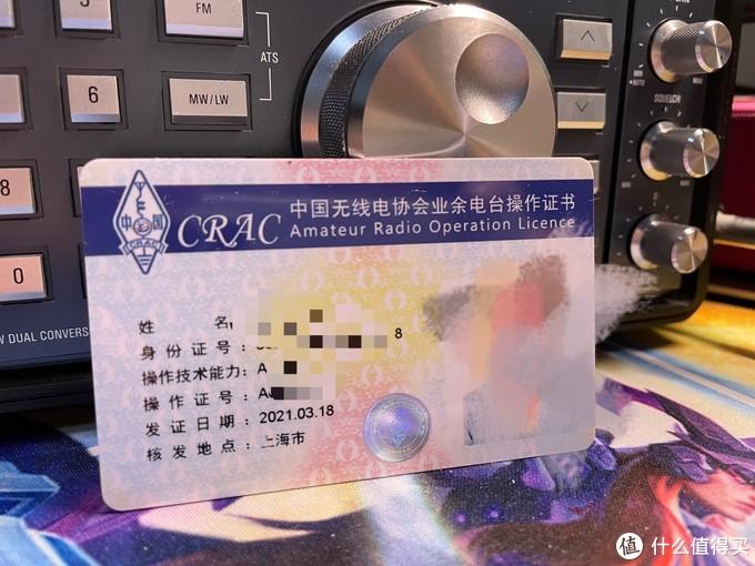 在上海考取业余无线电操作证全流程纪实