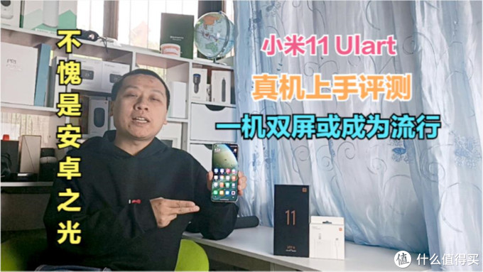 小米11Ultra真机评测:不愧是国产安卓之光,一部手机两块屏幕真给力