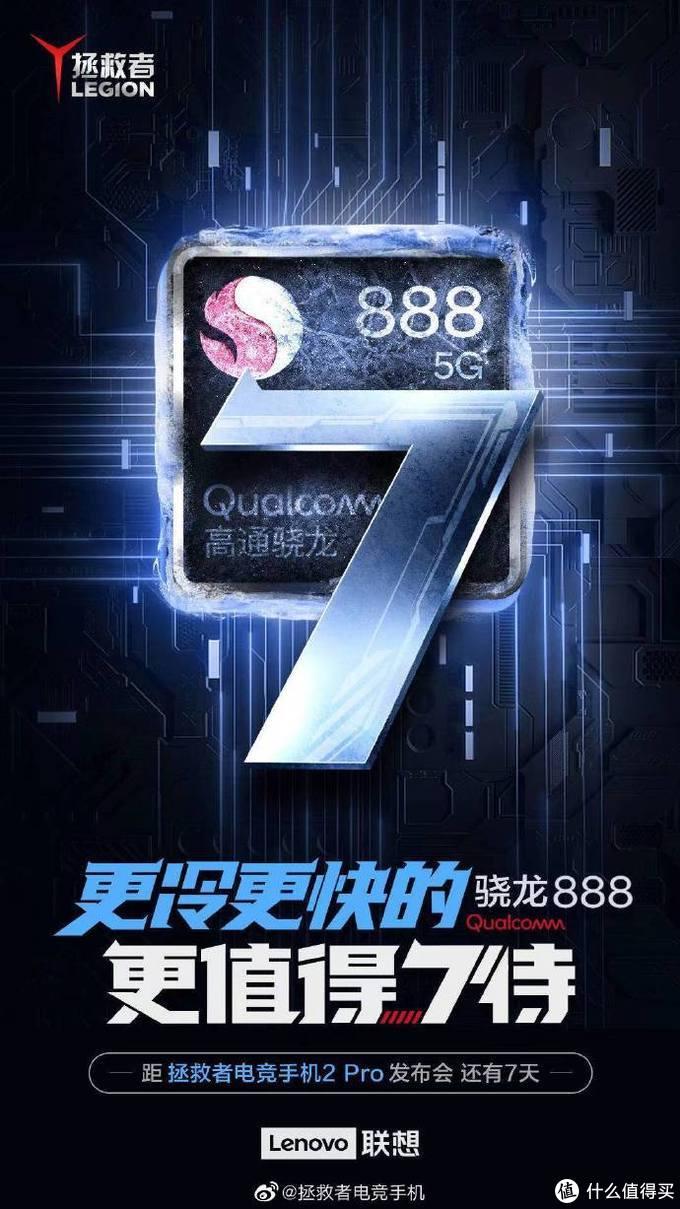 联想拯救者电竞手机2 Pro配有大电池,支持90W快充