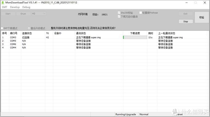 4.等待刷机工具自动运行下载镜像文件,并执行安装程序