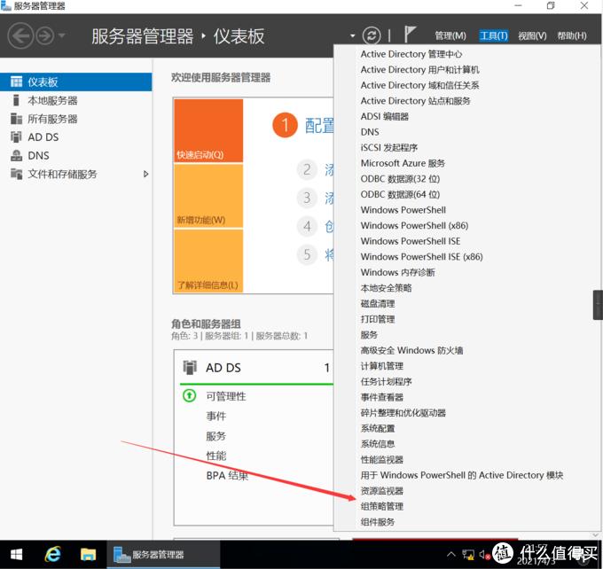 windows域软件下发策略