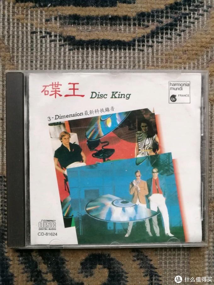 harmonia mundi的disk king