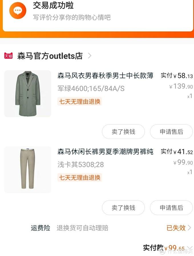 """一上头买了件老妈眼中的""""校服"""",就是想穿点儿不一样的。"""