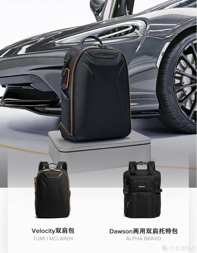 TUMI推出迈凯轮创意行李箱与差旅产品系列