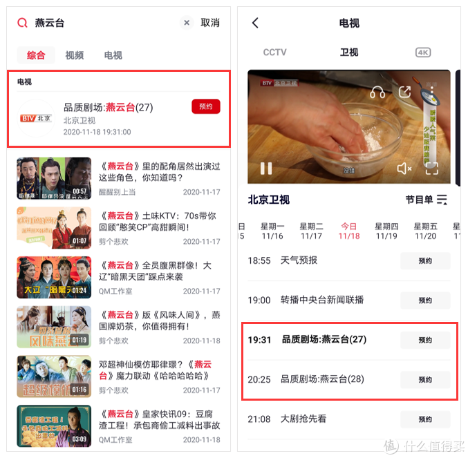 ▲央视频APP中电视剧「燕云台」示例