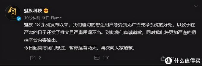 魅族清明节文案引网友不满官方道歉;中兴S30系列开售
