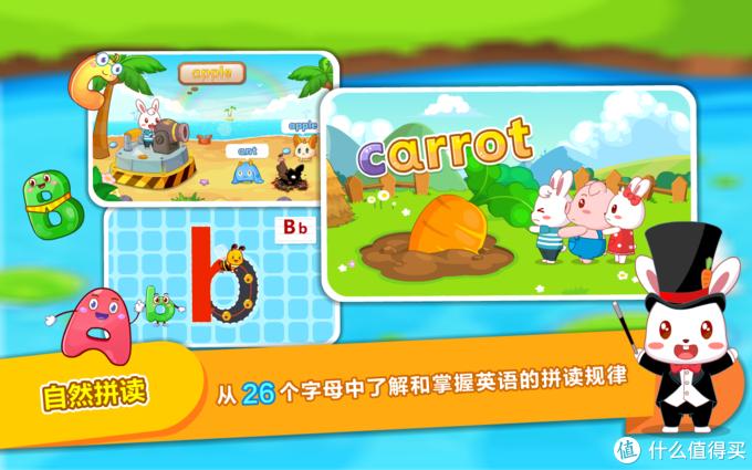 面向3-7岁幼儿的英语学习APP:兔小贝儿童英语上线