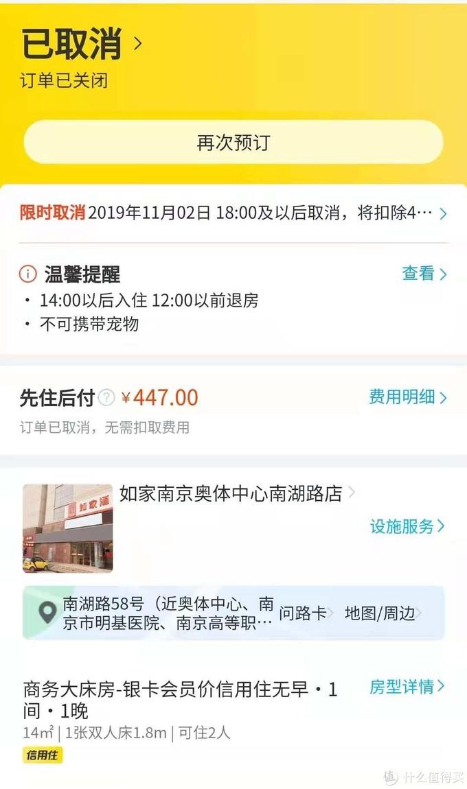 如果你到南京奥体中心看演出,我会推荐你这间酒店