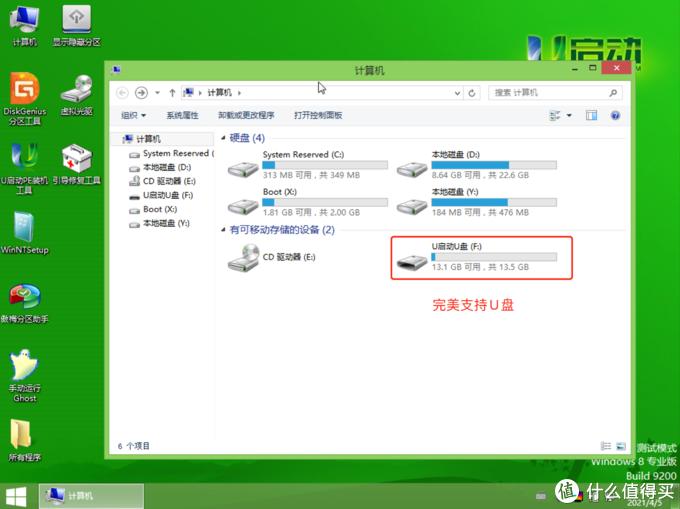 WinPE不能高清录屏,全网竟无解决方案?现一招彻底解决