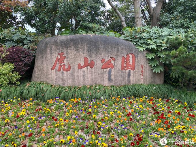 杭州旅游:半山国家森林公园清明踏青