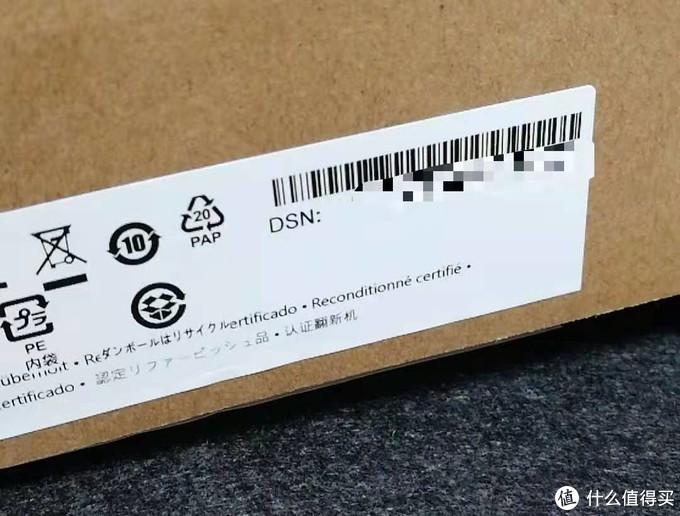 包装纸盒DSN码