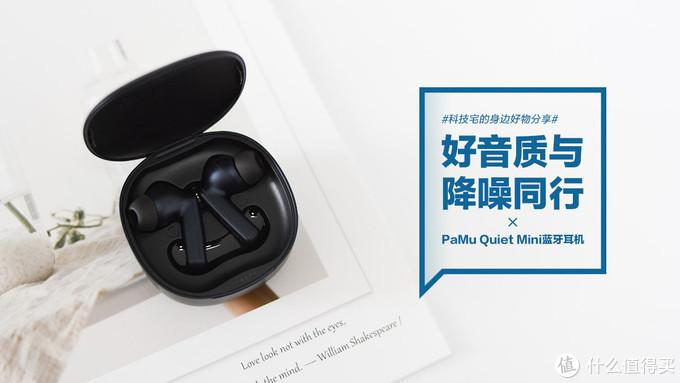 PaMu Quiet Mini蓝牙耳机:好音质与降噪同行