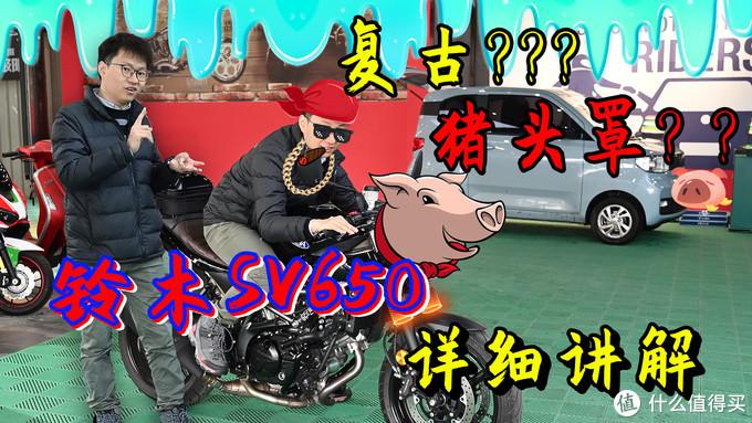 9.3万买纯日本制造600cc!铃木SV650X静态详细讲解