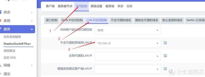 旁路由内设置不走代理的局域网LAN IP