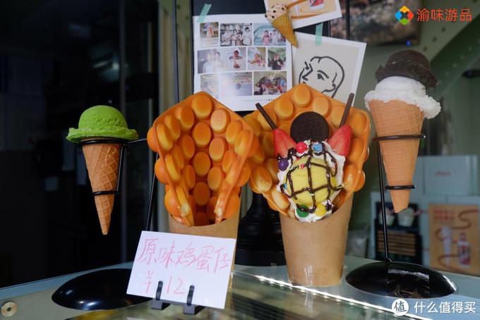 探店:重庆二厂的这家冰淇淋店,25元一个,还不如十块的麦当劳