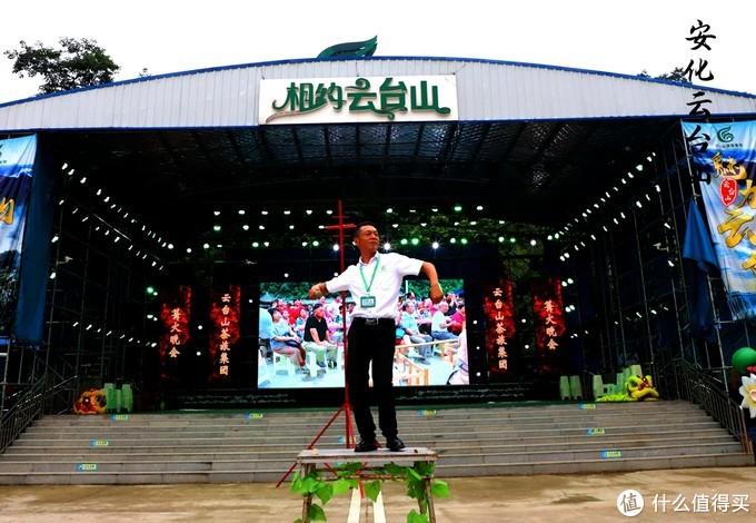 云台山风景区篝火晚会在柳叶湖山庄举办