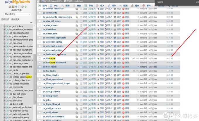 数据库cache(文件列表索引缓存)大小
