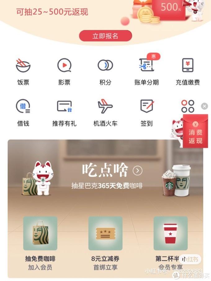 """掌上生活App-精选-吃点啥""""抽星巴克365天免费咖啡"""""""