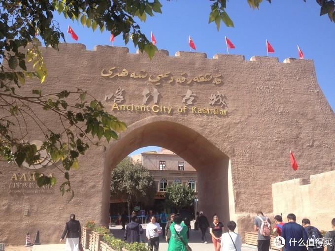 二货青年大环疆 篇十一:持续生长的喀什古城和与玉石无缘的和田
