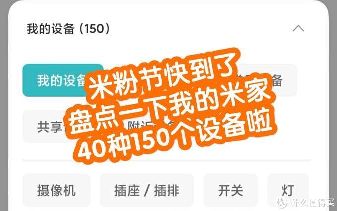 【视频】米粉节到啦!数数家里的米家智能设备:40种150个。不知道今年能突破200不,加油!