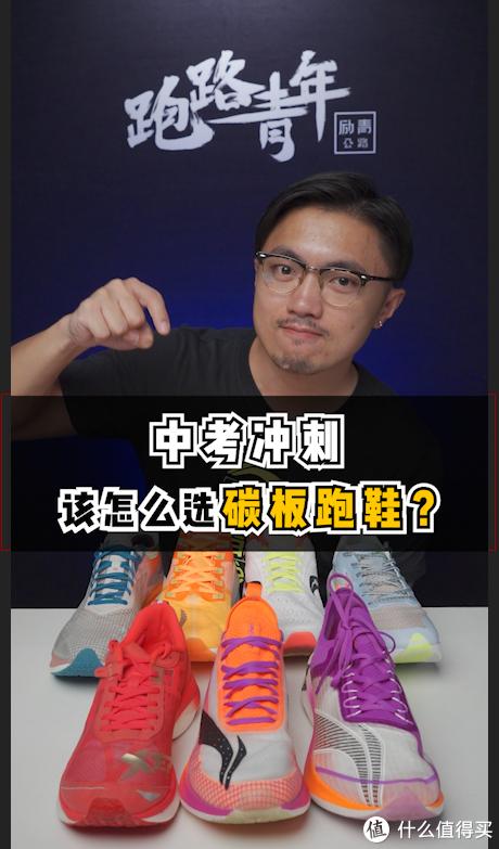 【视频】体育中考冲刺该如何选择「碳板跑鞋」?